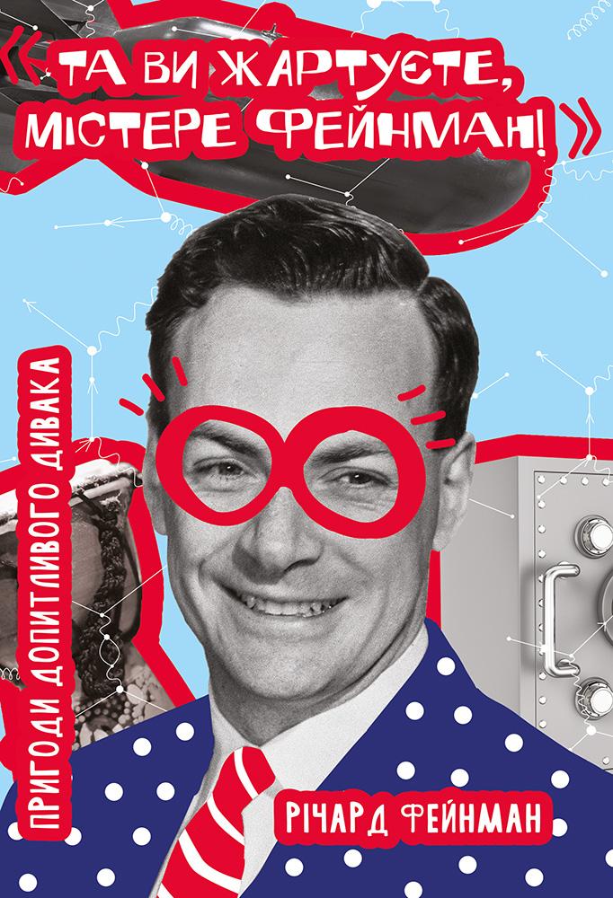 Річард Фейнман Та ви жартуєте, містере Фейнман! Пригоди допитливого дивака