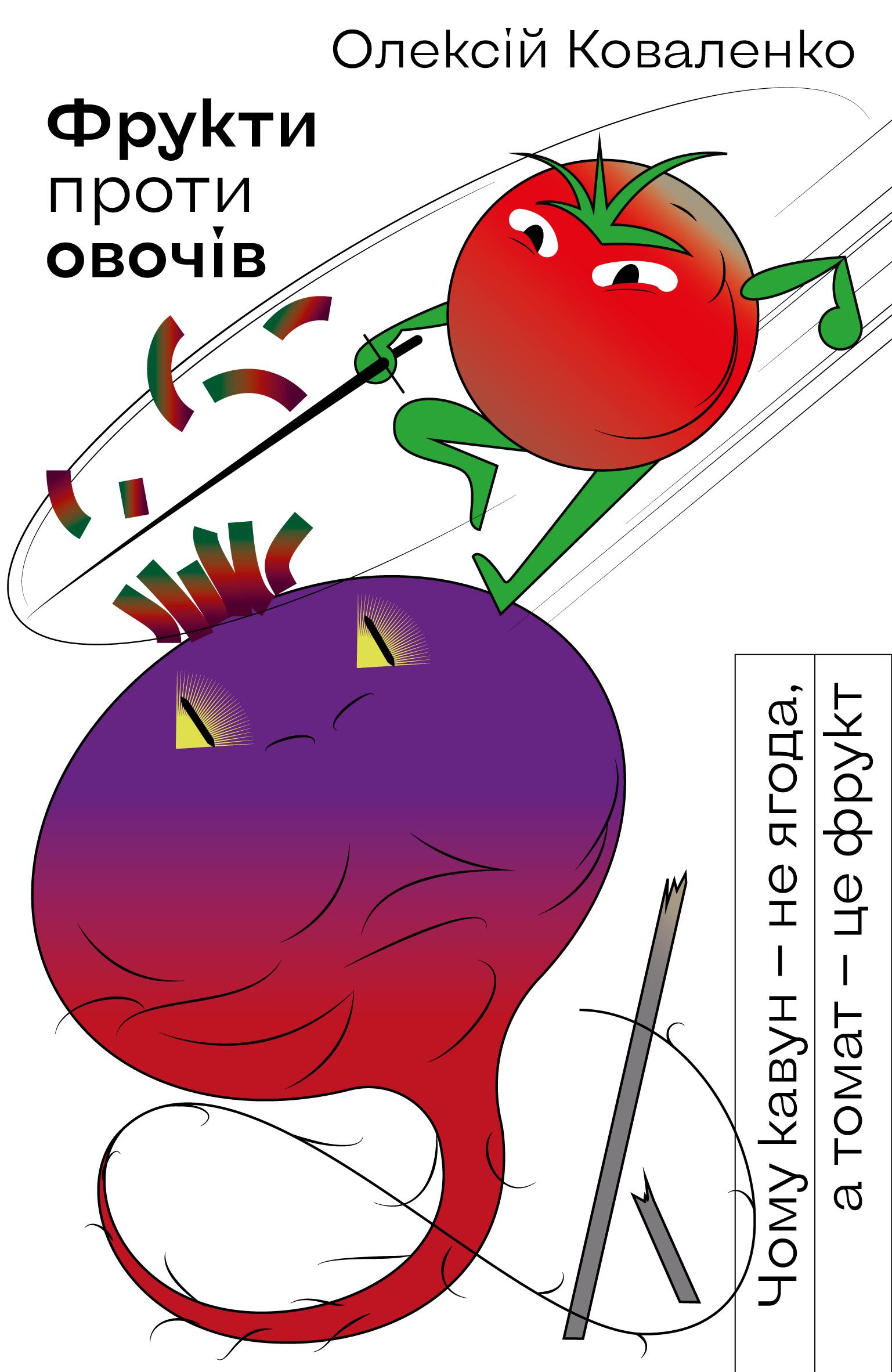 Олексій Коваленко Фрукти проти овочів. Чому кавун — не ягода, а томат — це фрукт