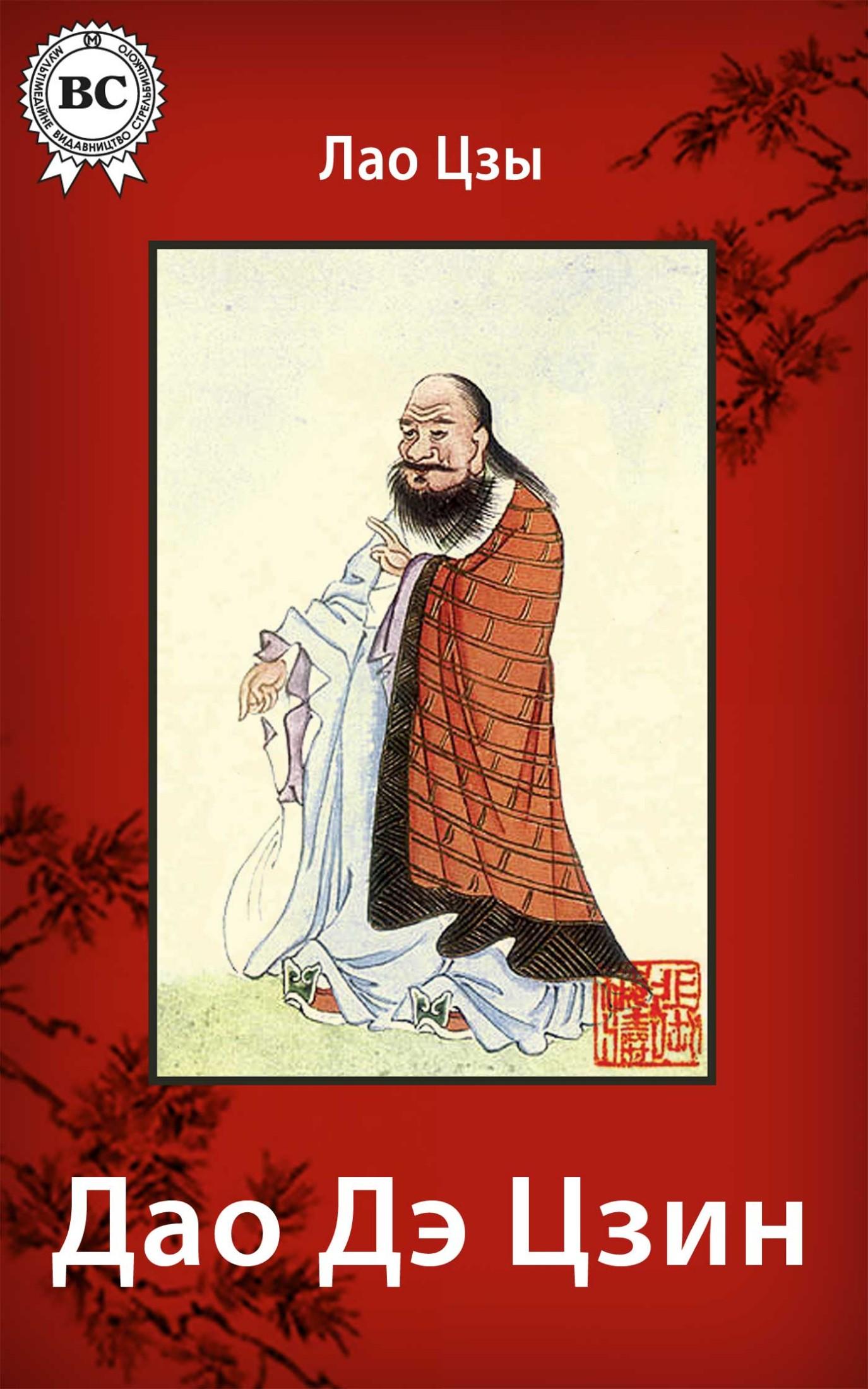 Лао-цзи Дао Дэ Цзин