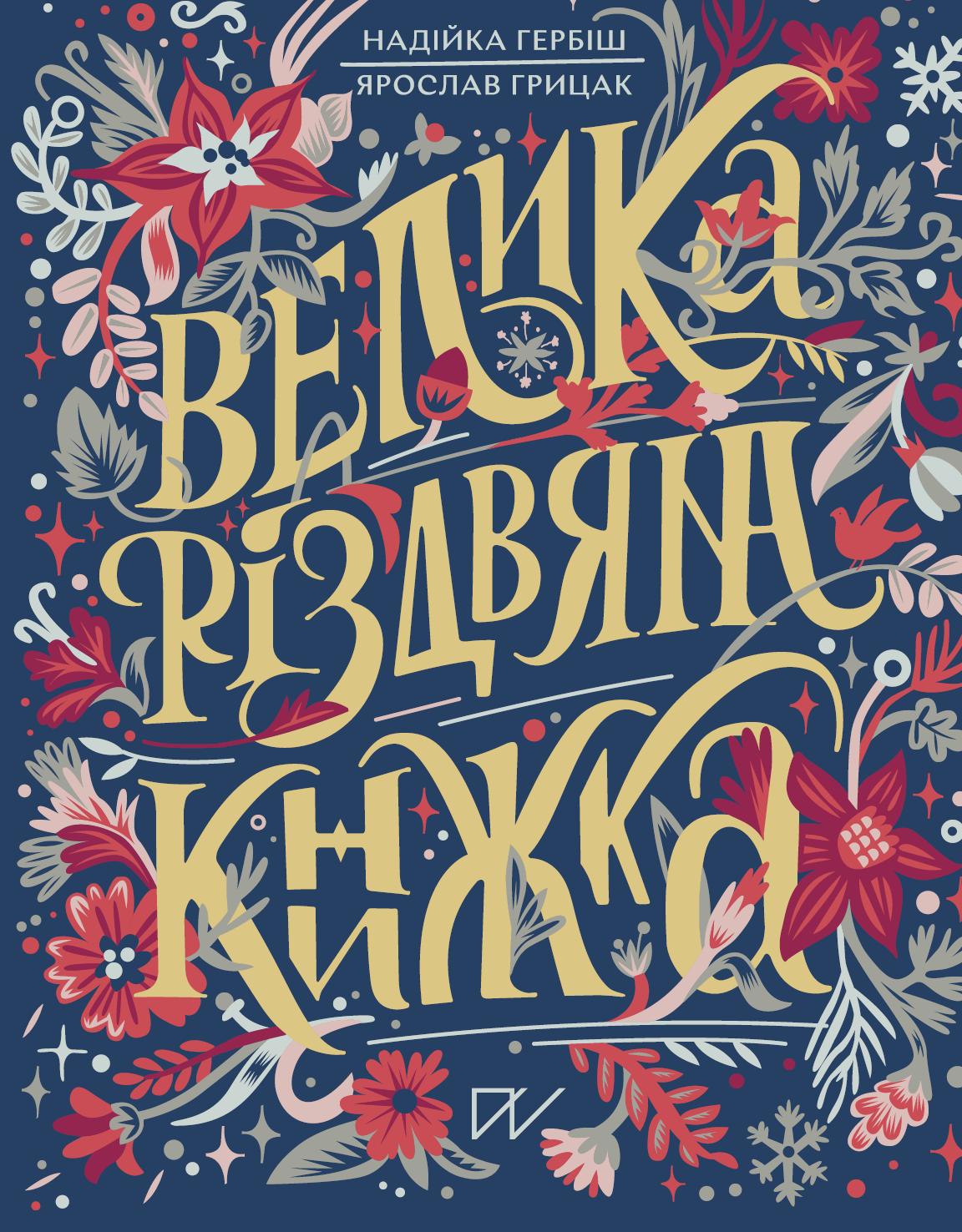 Ярослав Грицак Велика різдвяна книжка