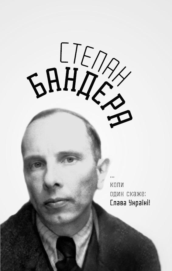 Степан Бандера Степан Бандера:...коли один скаже: Слава Україні!