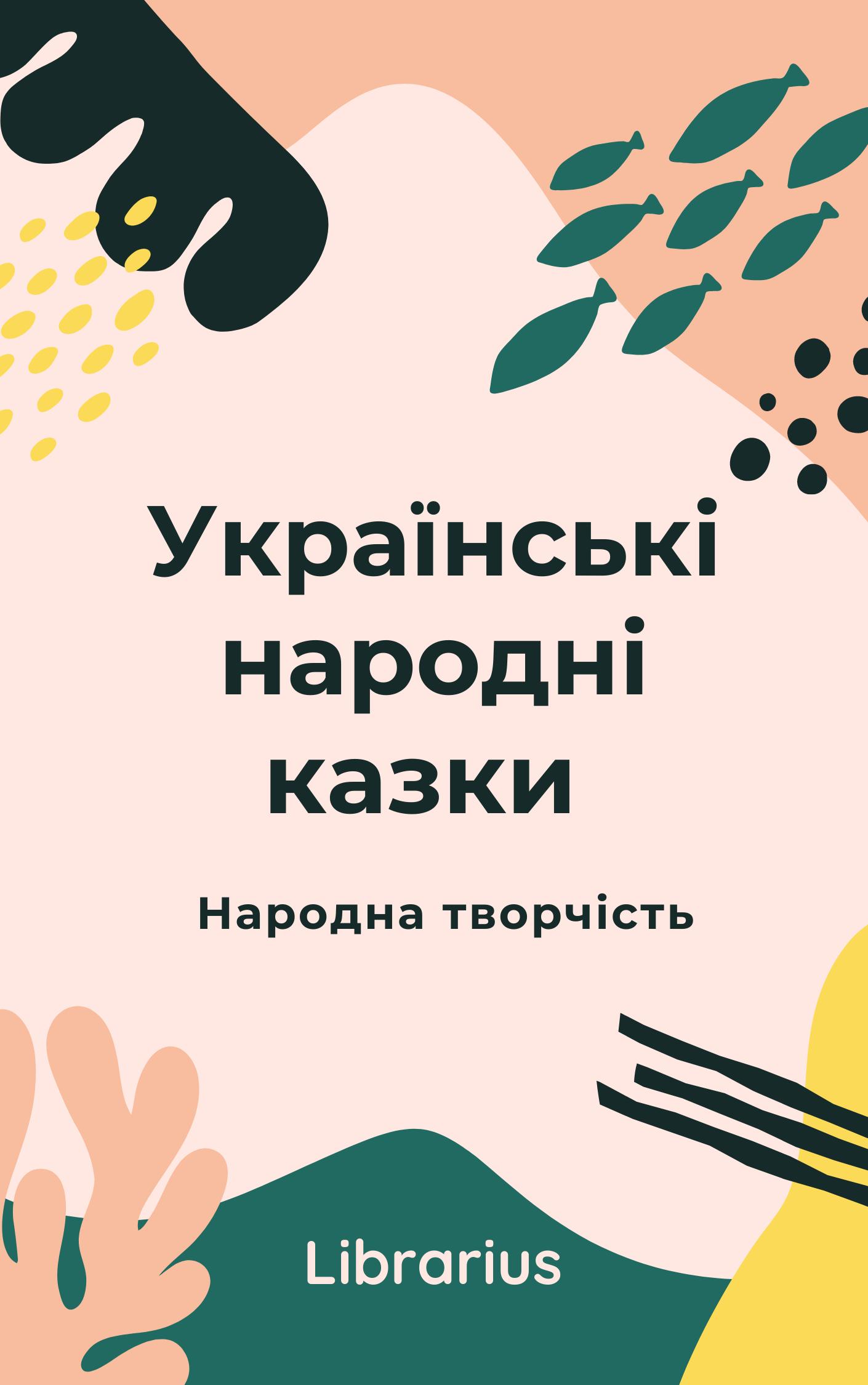 Народна творчість Українські народні казки