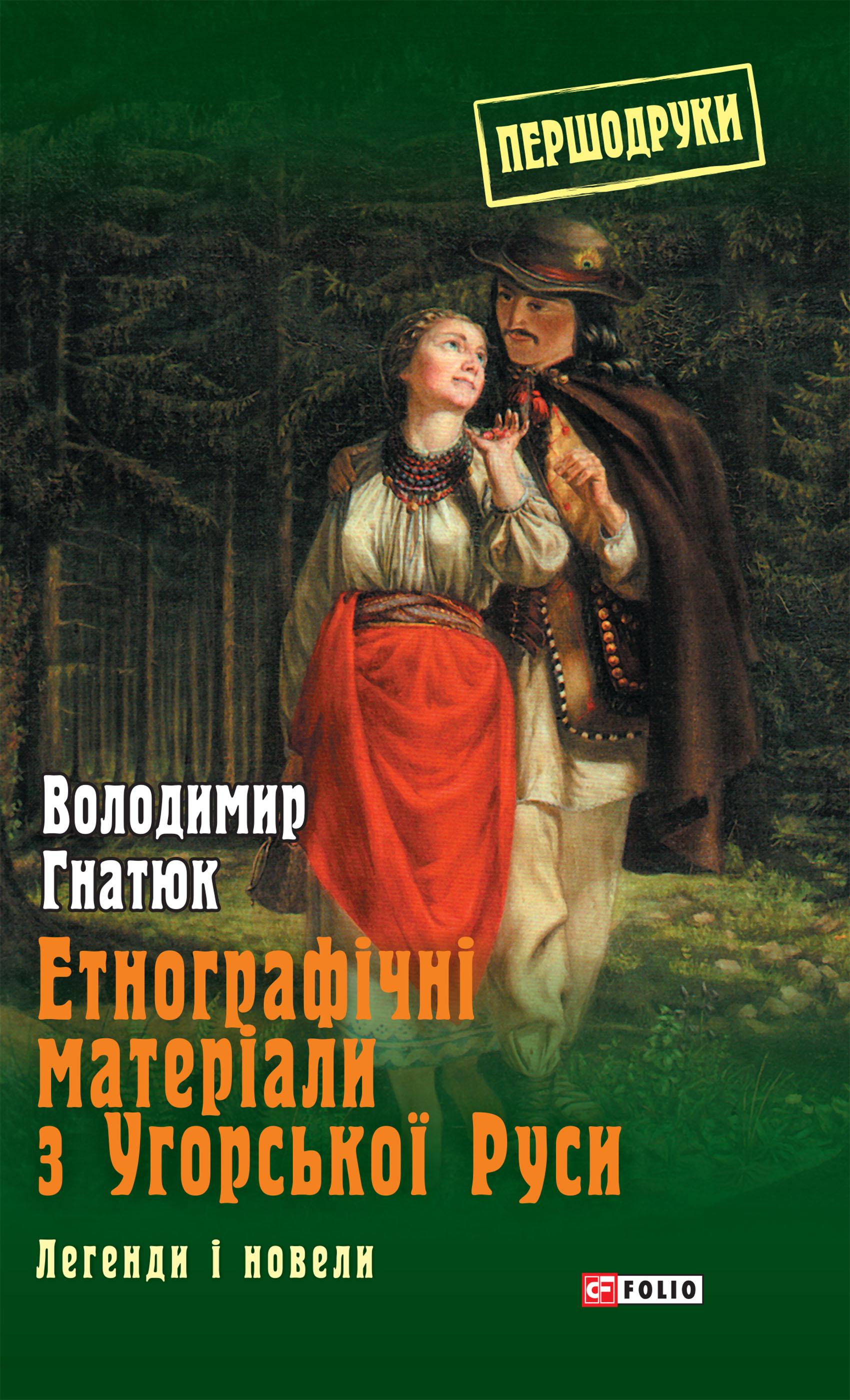 Володимир Гнатюк Етнографічні матеріали з Угорської Руси: легенди і новели