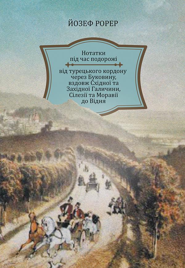 Йозеф Рорер Нотатки під час подорожі від турецького кордону через Буковину, вздовж Східної та Західної Галичини, Сілезії та Моравії до Відня