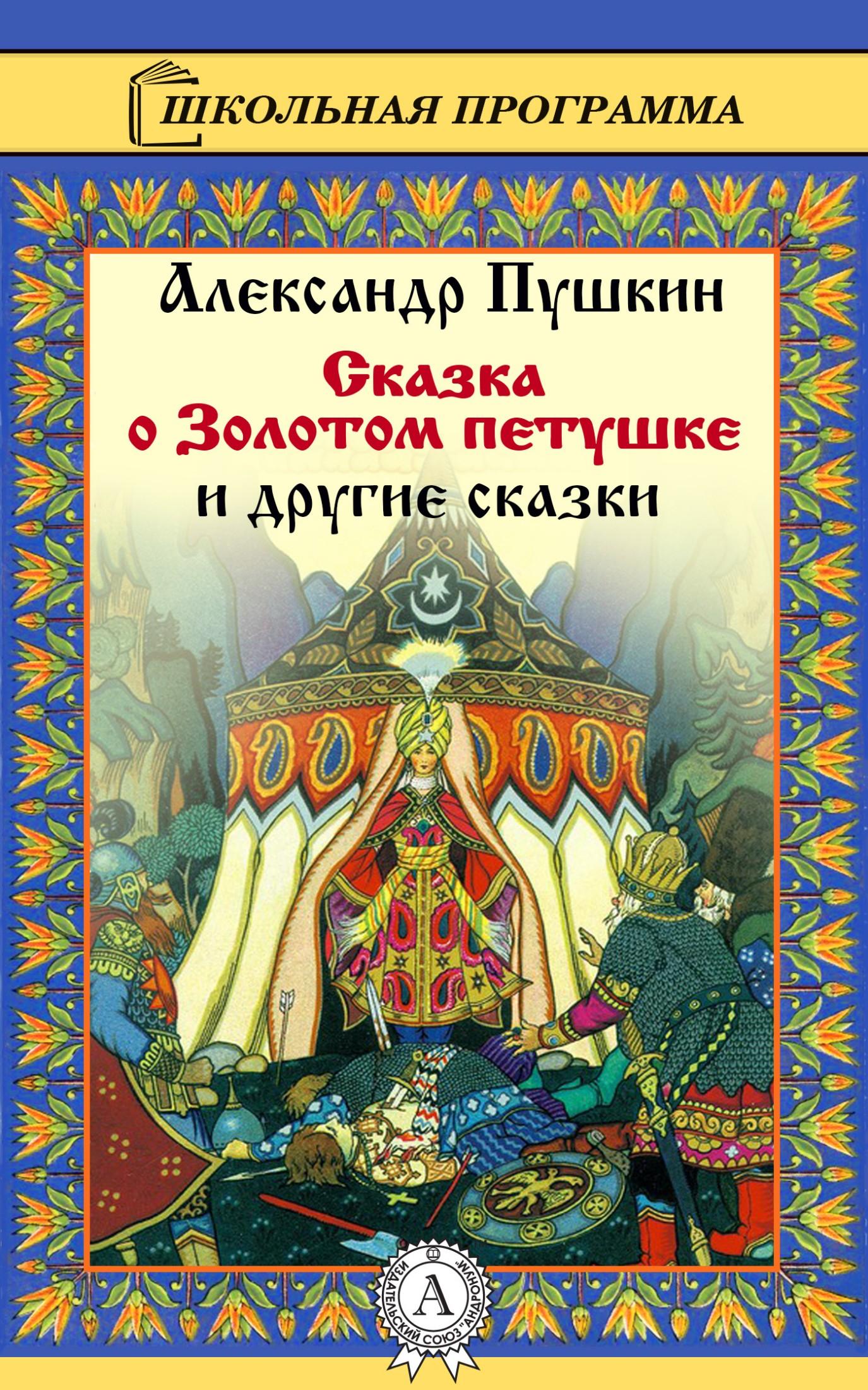 Олександр Пушкін Сказка о золотом петушке и другие сказки