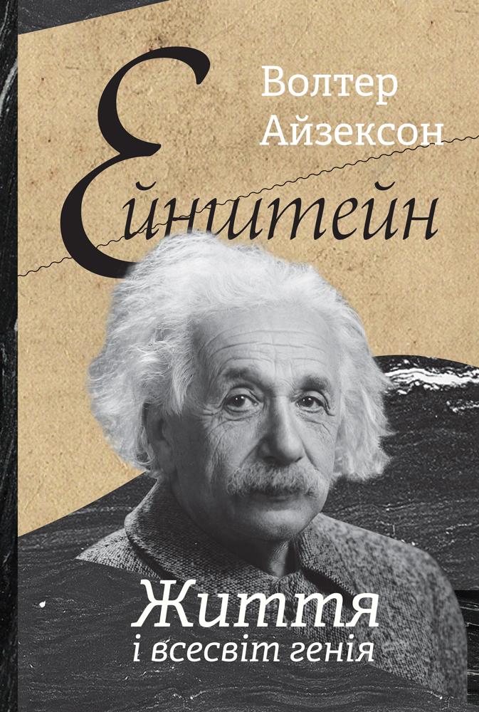 Волтер Айзексон Ейнштейн. Життя і всесвіт генія