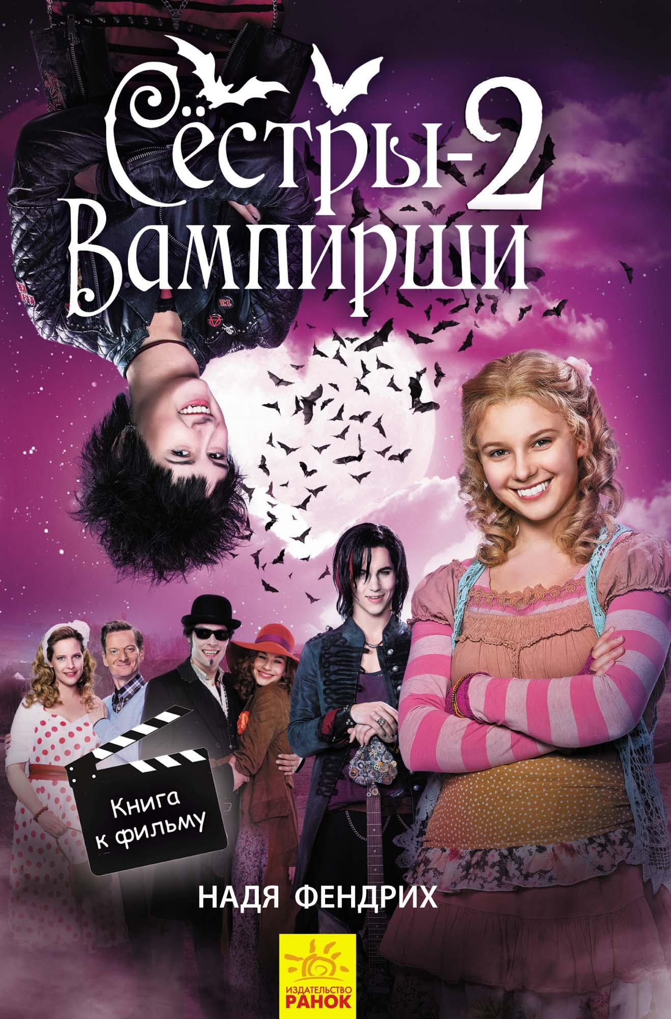 Надя Фендріх Сёстры-вампирши 2. Книга к фильму