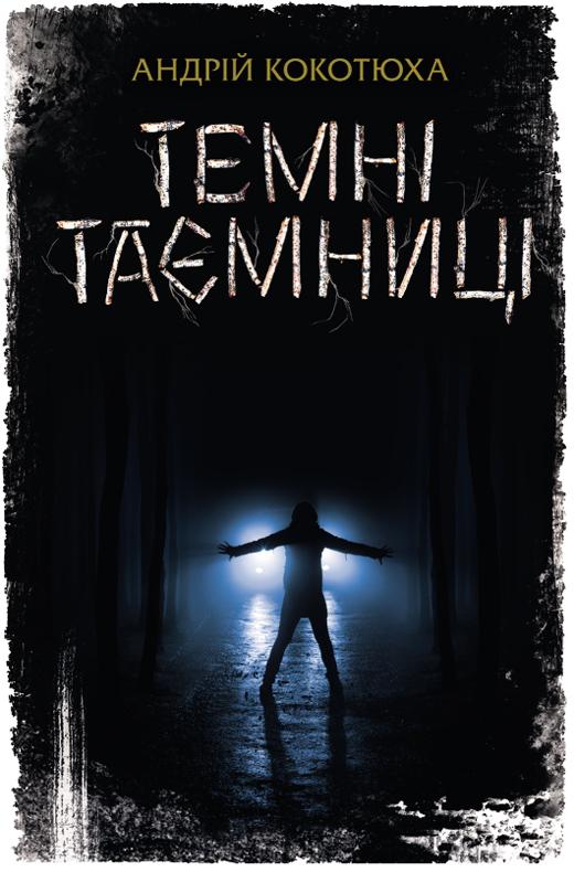 Андрій Кокотюха Темні таємниці