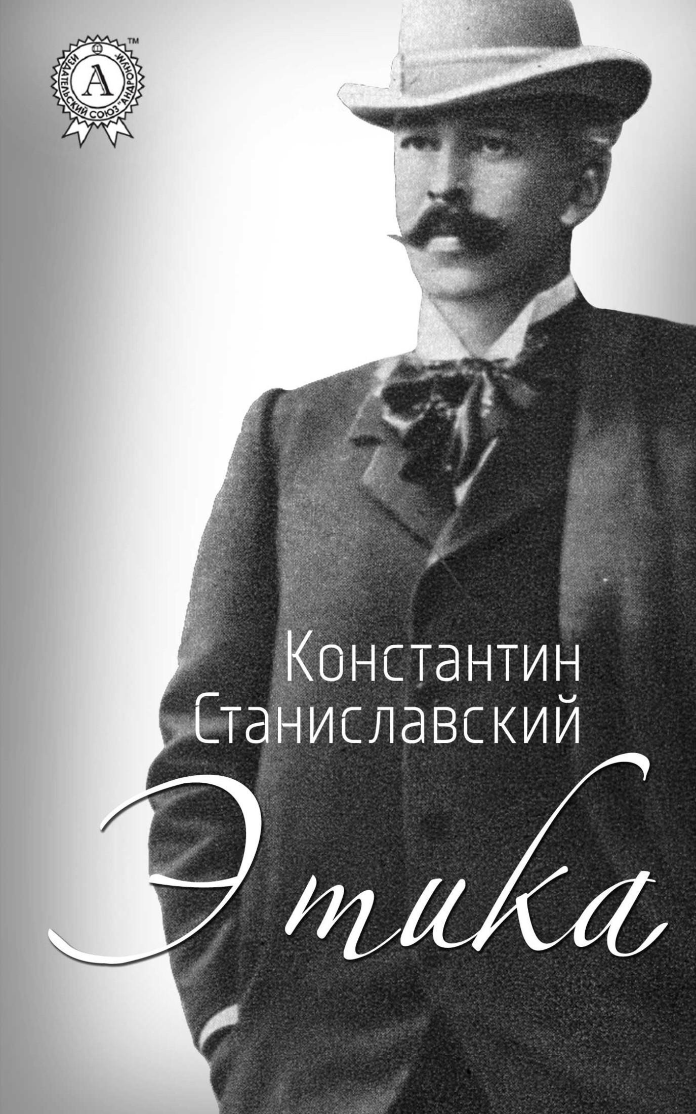 Константин Станиславский Этика