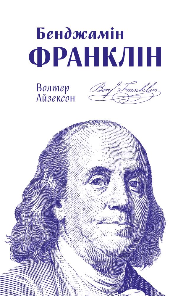 Волтер Айзексон Бенджамін Франклін