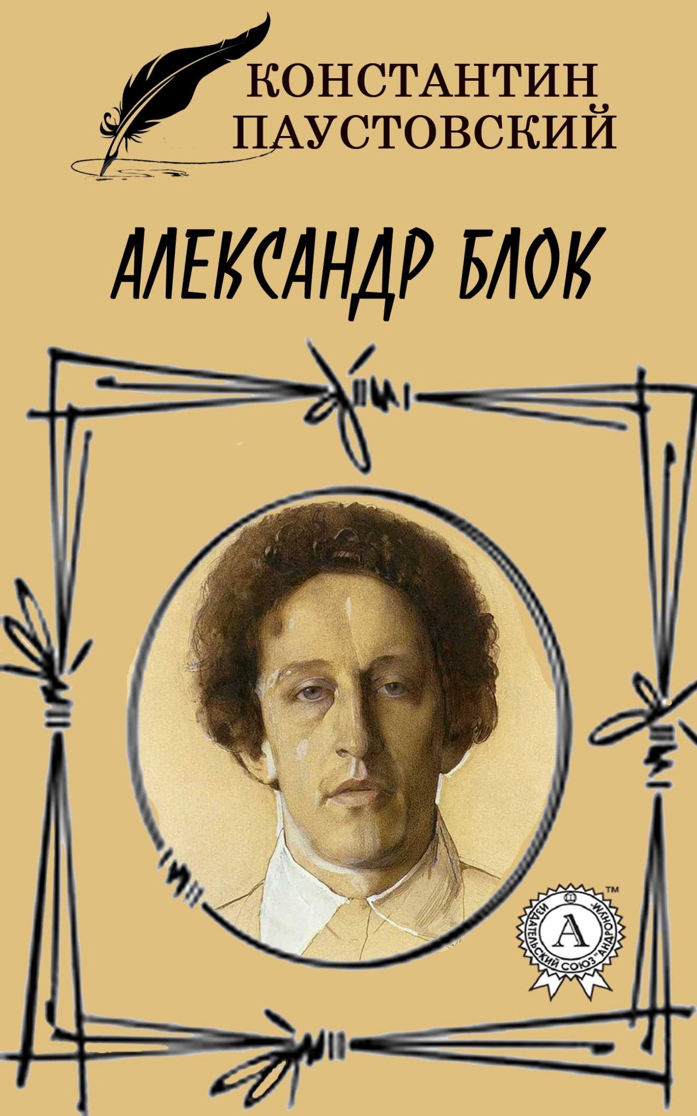 Костянтин Паустовський Александр Блок