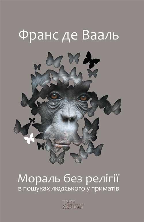 Франс де Вааль Мораль без релігії. В пошуках людського у приматів