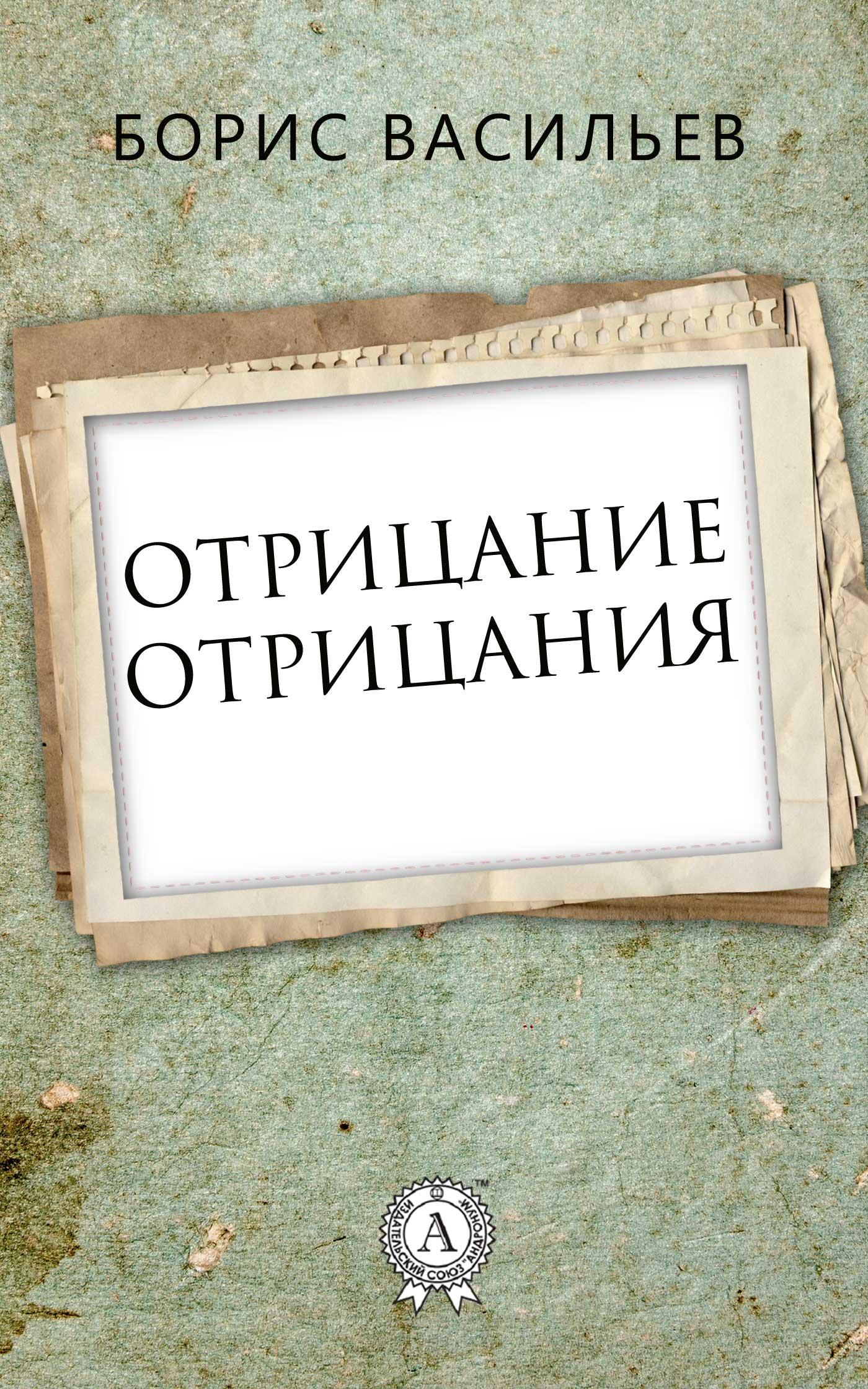Борис Васильєв Отрицание отрицания
