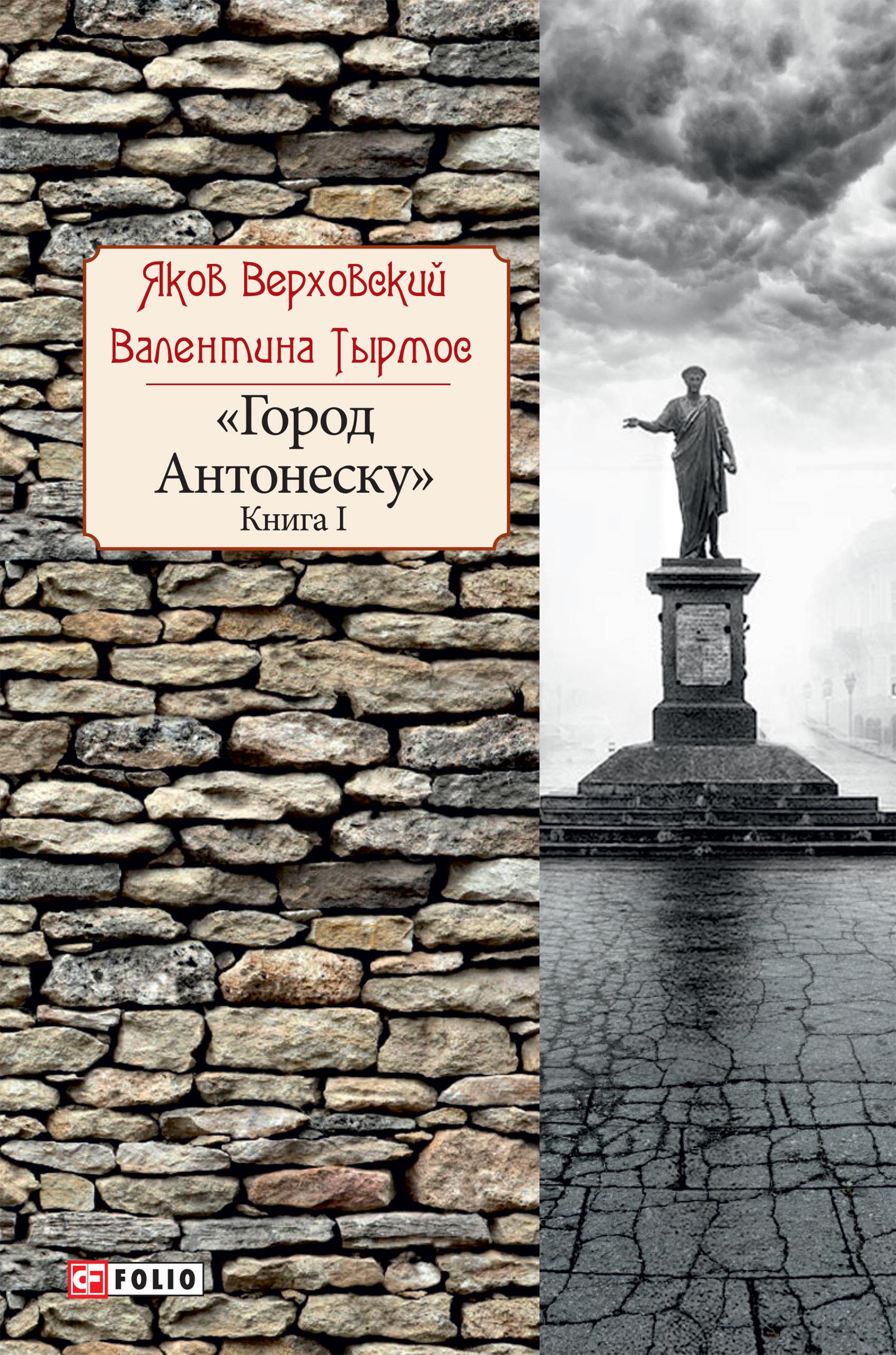 Яків Верховський Город Антонеску. Книга 1