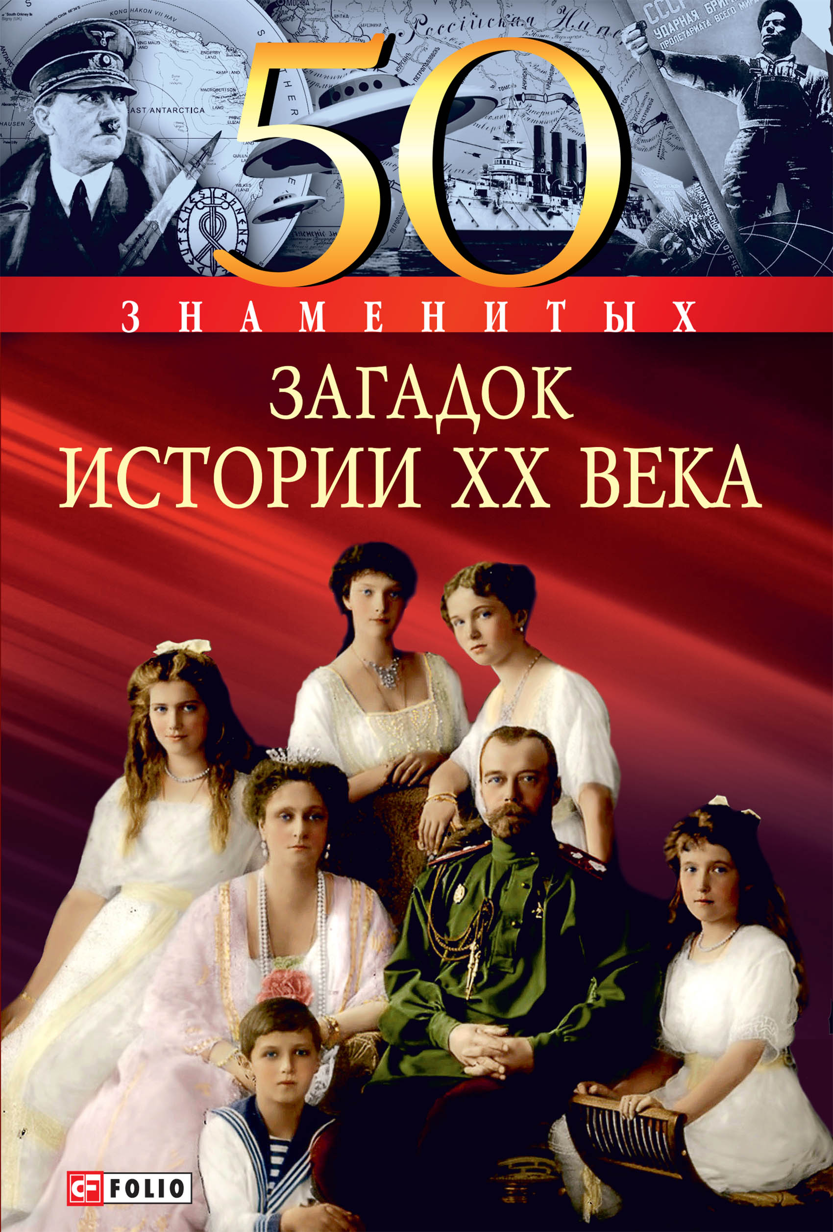 Володимир Сядро 50 знаменитых загадок истории ХХ века