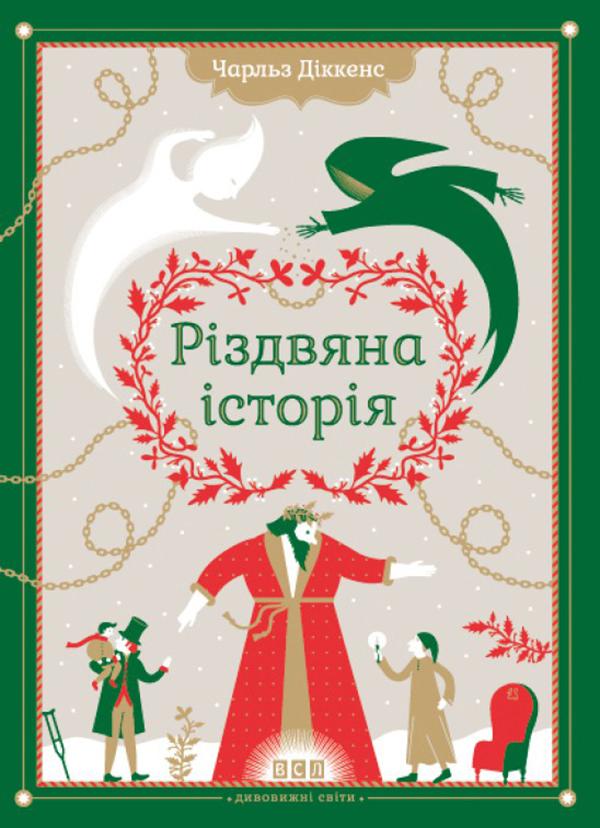 Чарлз Діккенс Різдвяна історія