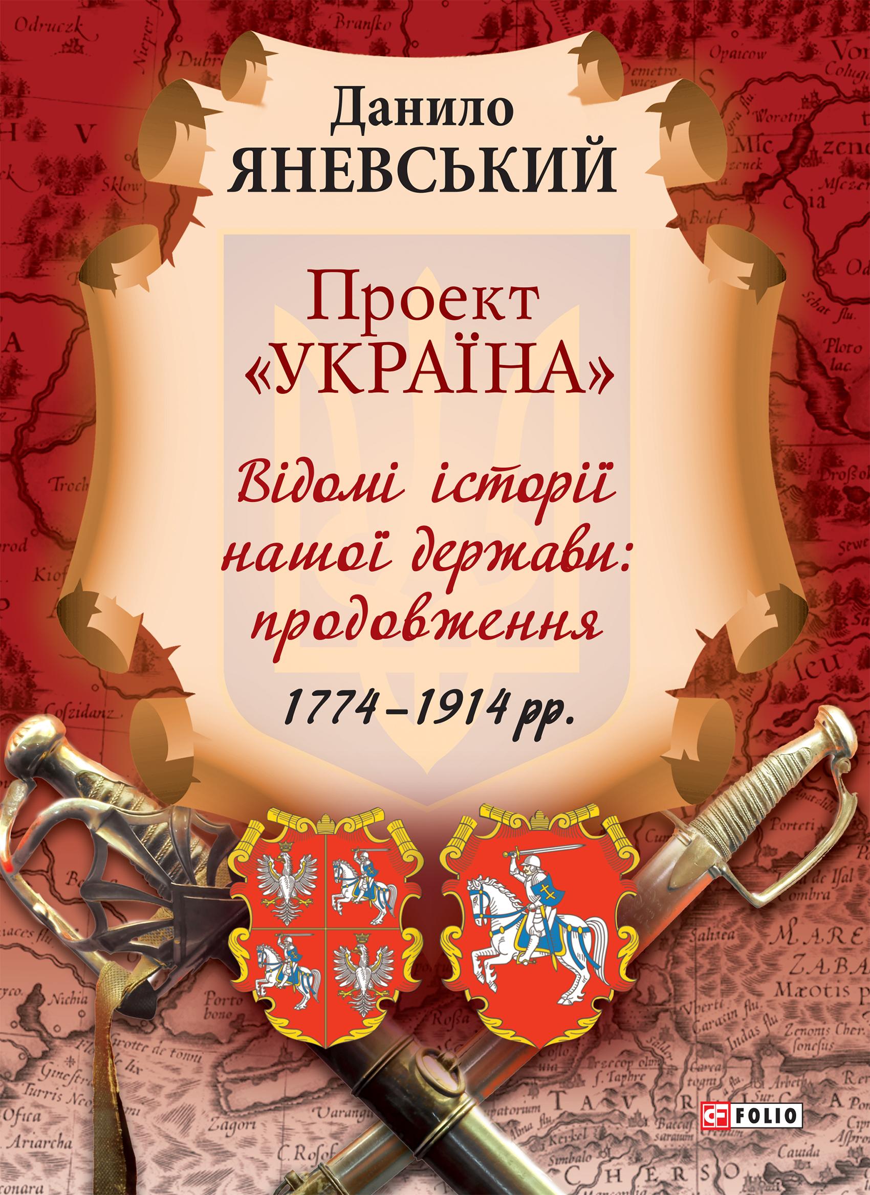 Данило Яневський Проект «Україна» Відомі історії нашої держави: продовження 1774 - 1914 рр.