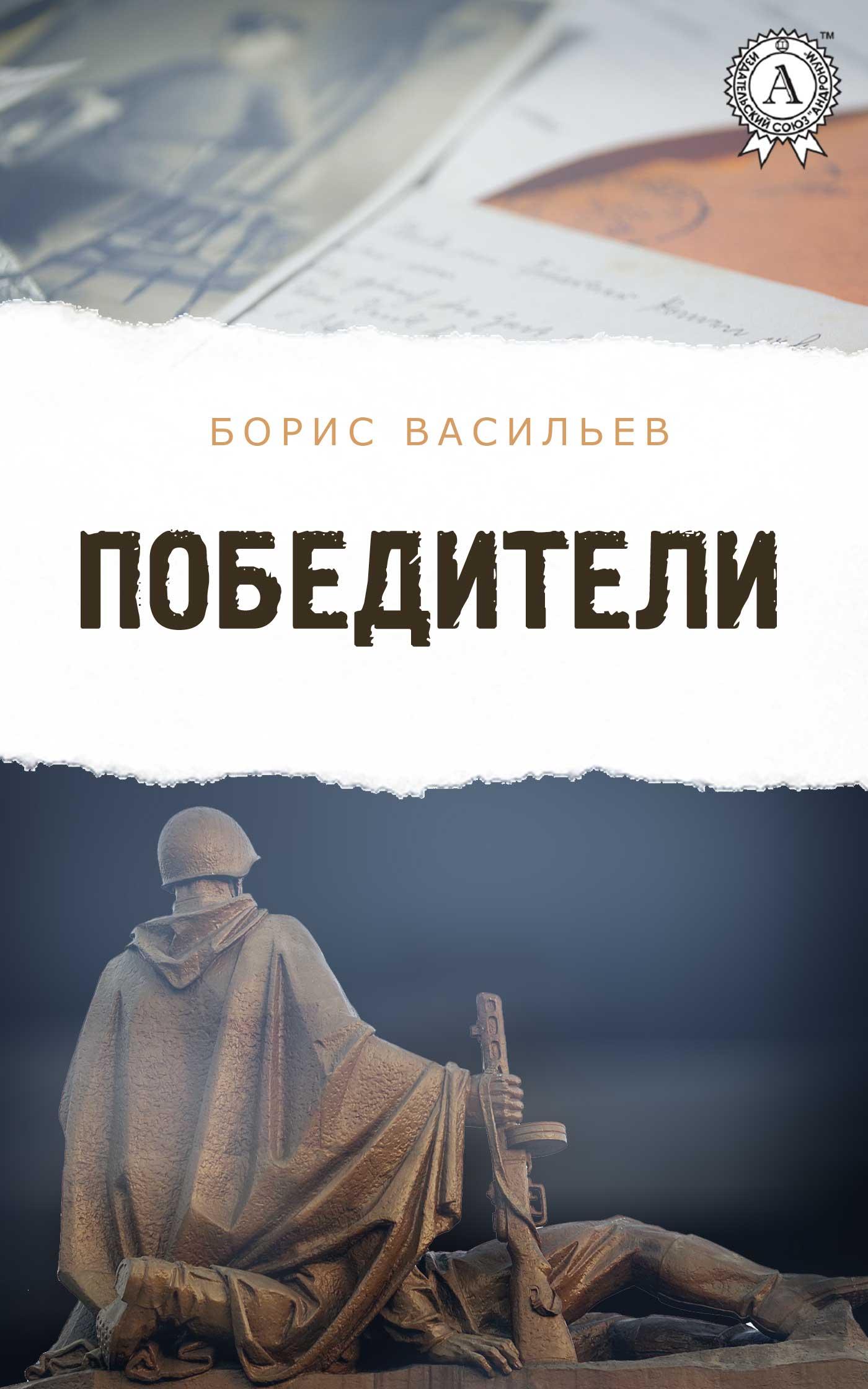 Борис Васильєв Победители