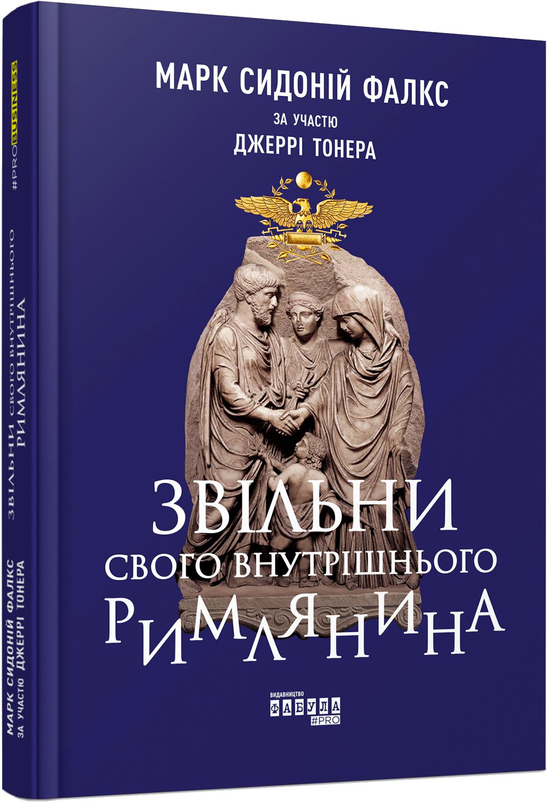 Марк Сидоній Фалкс Звільни свого внутрішнього римлянина