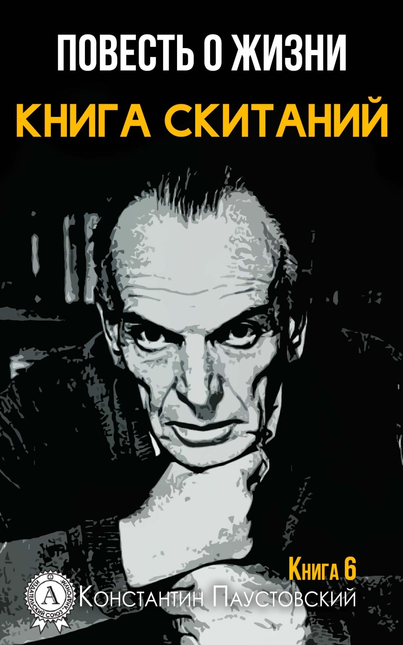 Костянтин Паустовський Книга Скитаний