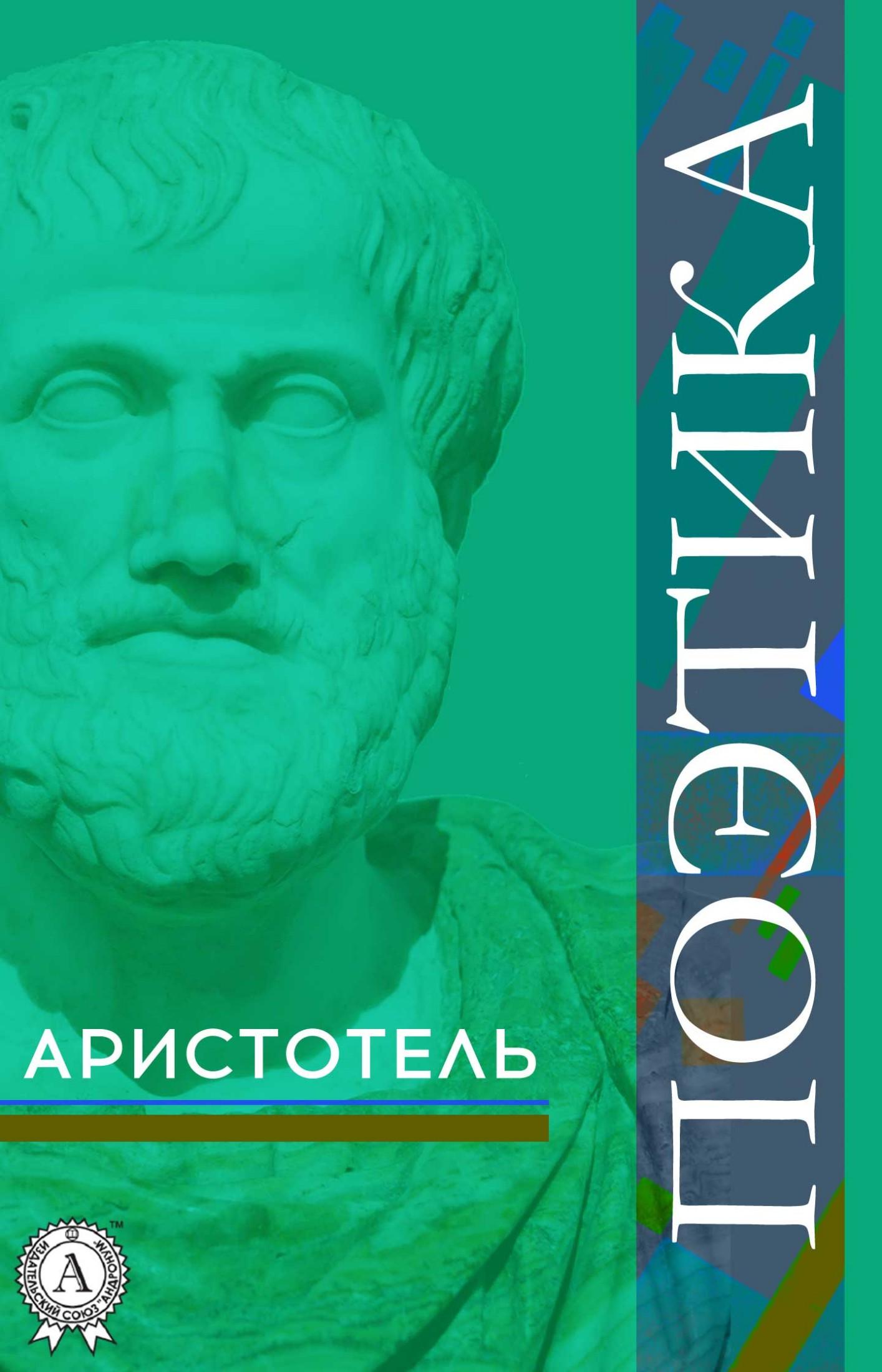 Арістотель Поэтика