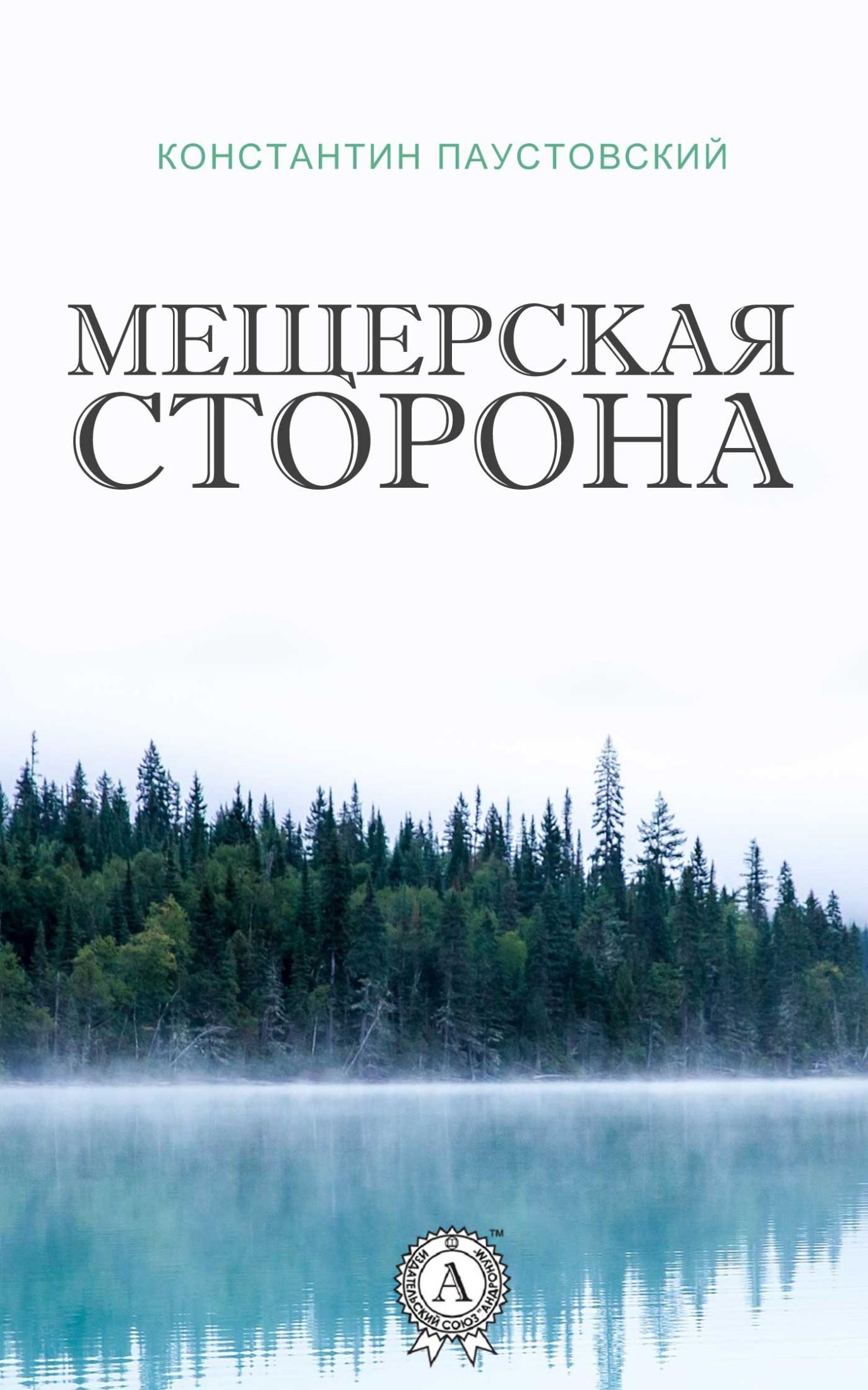 Костянтин Паустовський Мещерская сторона