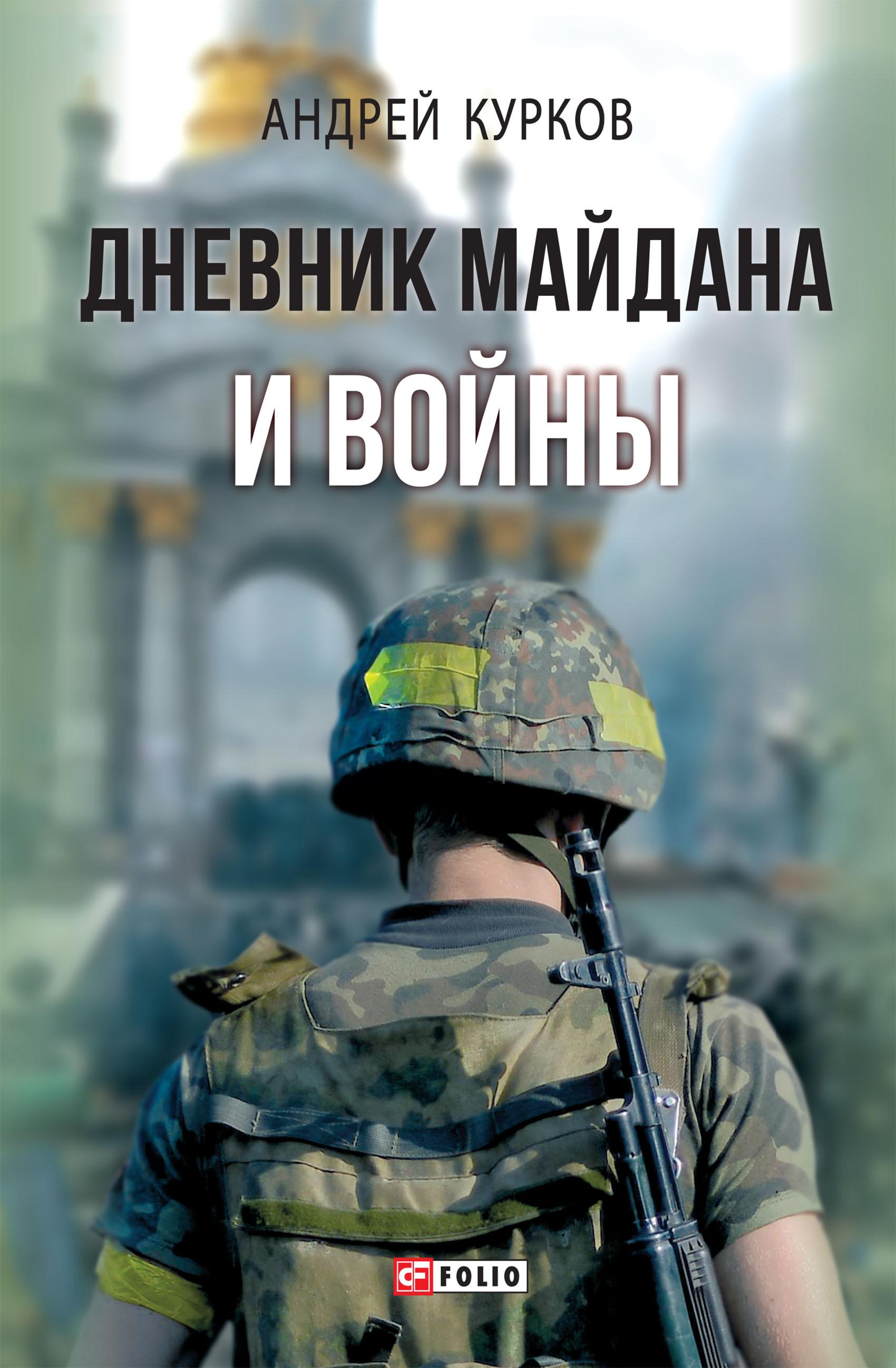 Андрій Курков Дневник Майдана и Войны
