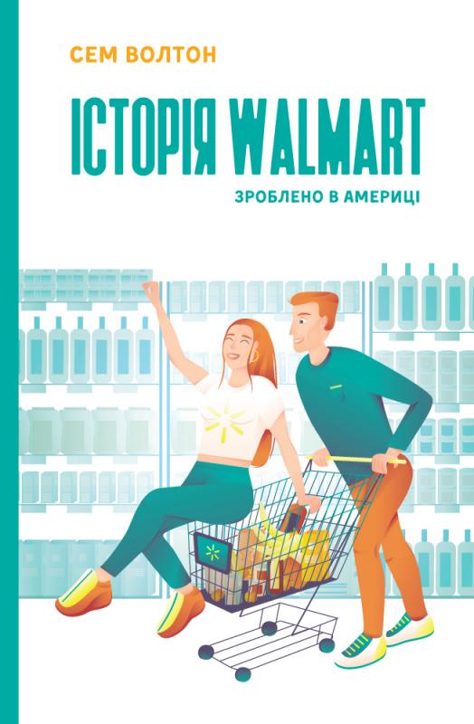 Сем Волтон Історія Walmart. Зроблено в Америці
