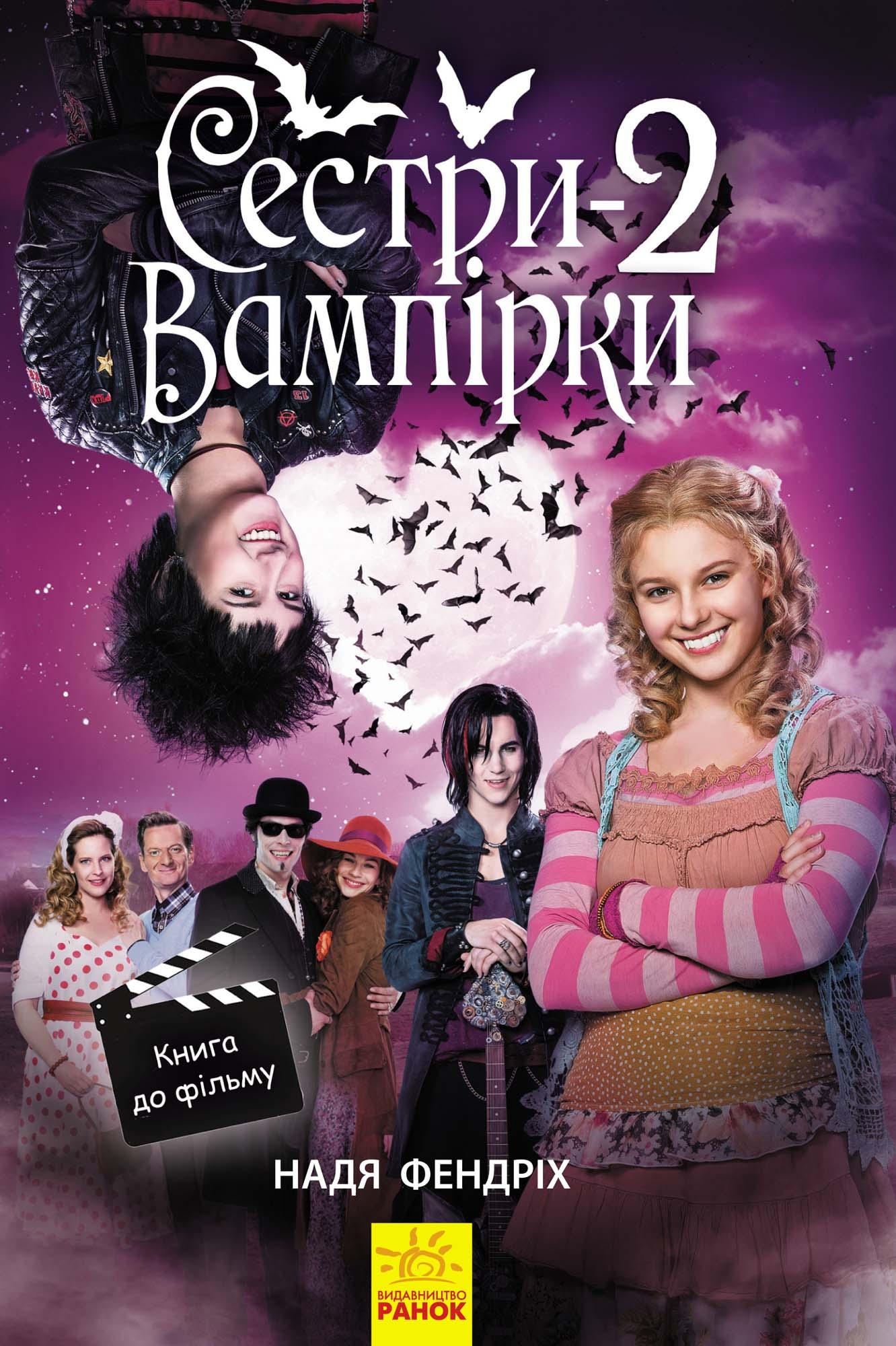 Надя Фендріх Сестри-вампірки 2. Книга до фільму
