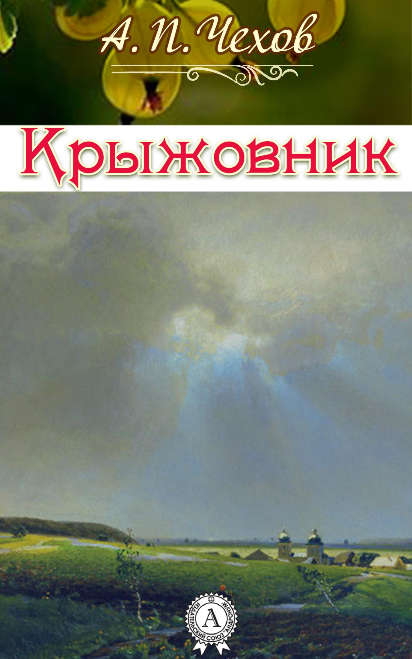 Антон Чехов Крыжовник
