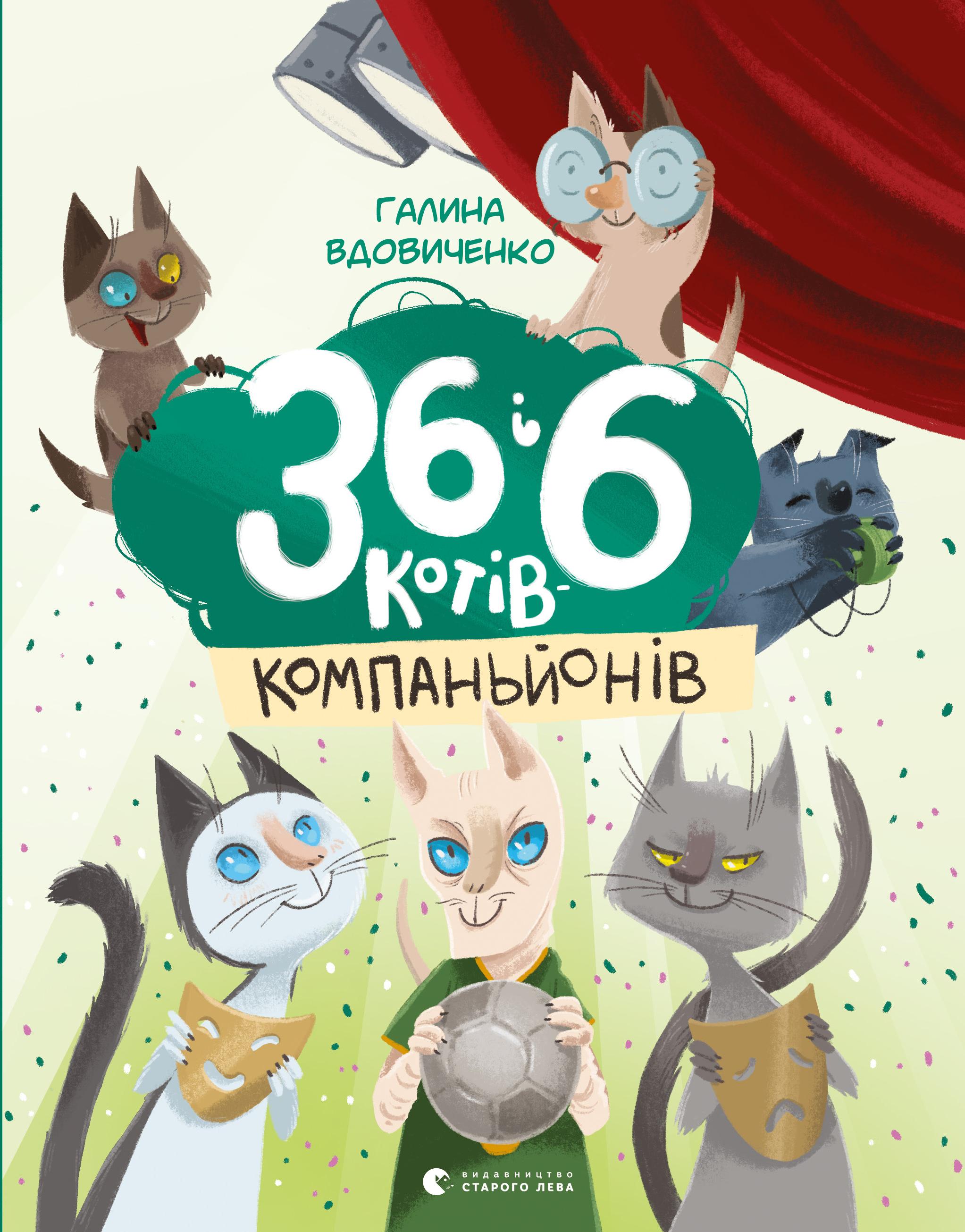 Галина Вдовиченко 36 і 6 котів - компаньйонів