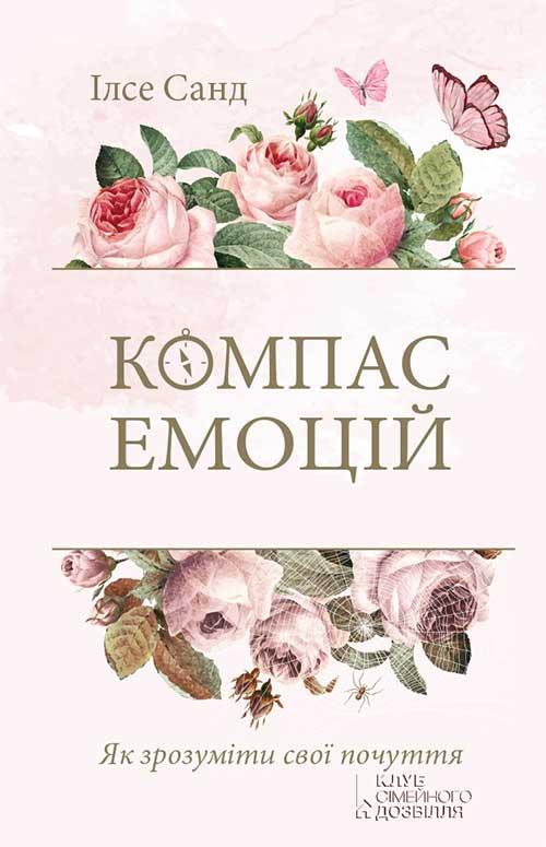 Ілсе Санд Компас емоцій. Як зрозуміти свої почуття