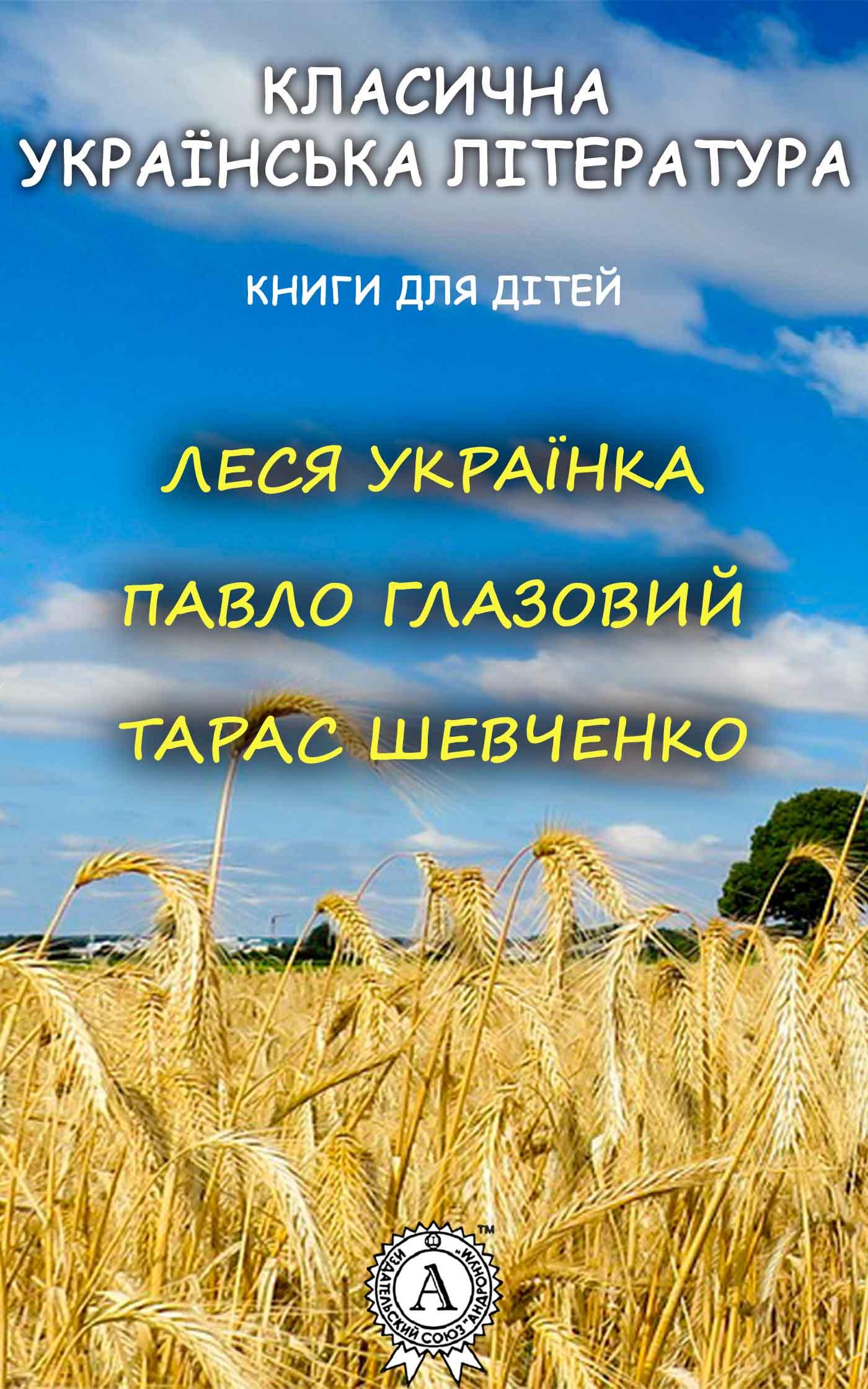 Тарас Шевченко Класична українська література. Книги для дітей. 6 клас
