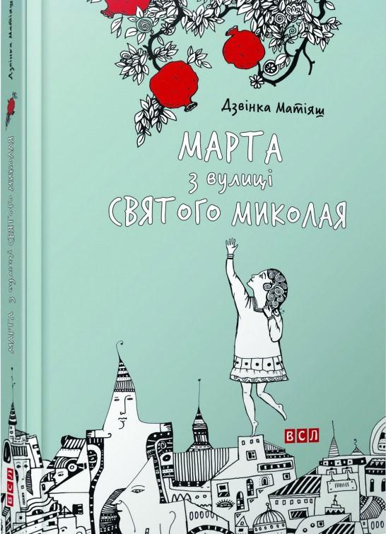 Дзвінка Матіяш Марта з вулиці святого Миколая