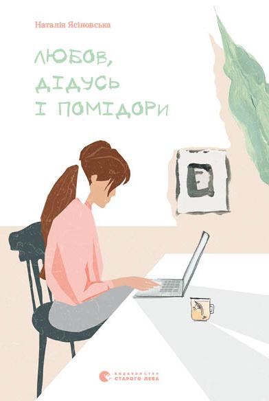 Наталія Ясіновська Любов, дідусь і помідори