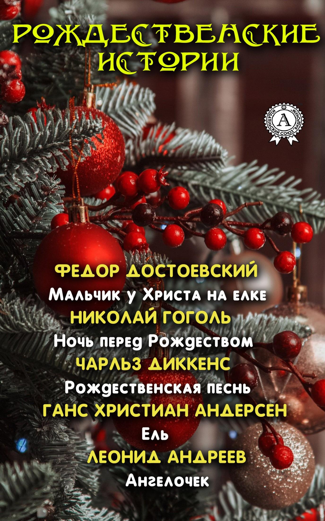 Микола Гоголь Рождественские истории: Мальчик у Христа на елке, Ночь перед Рождеством, Рождественская песнь, Ель, Ангелочек