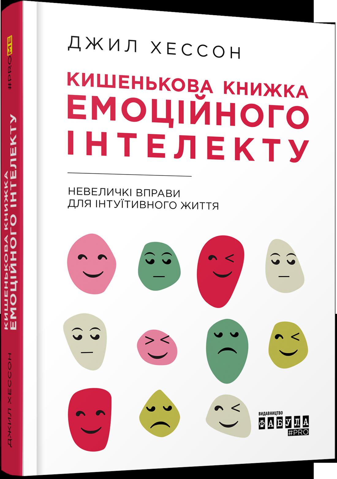 Джил Хессон Кишенькова книга емоційного інтелекту