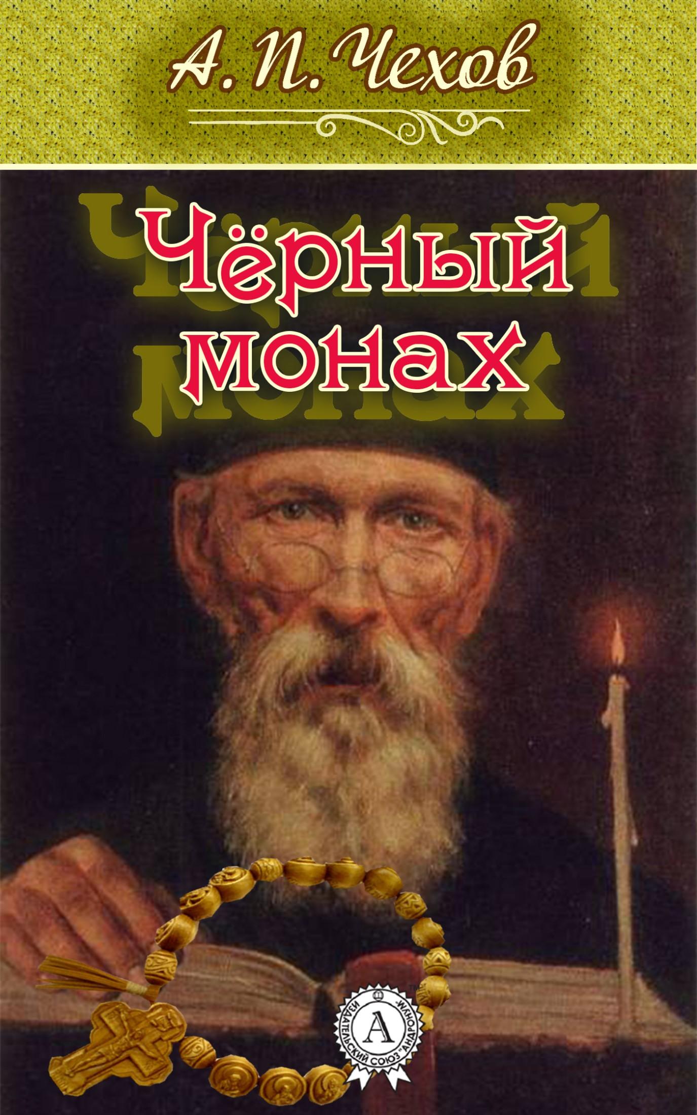 Антон Чехов Черный монах