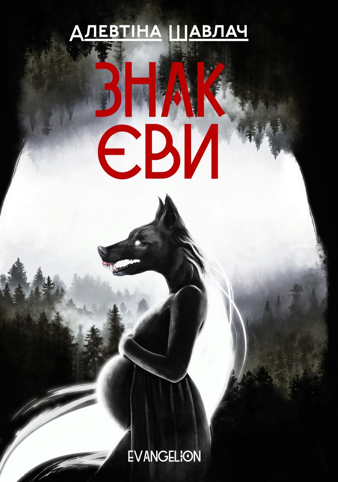 Алевтіна Шавлач Знак Єви