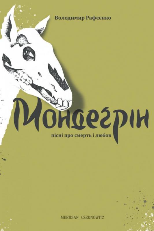 Володимир Рафєєнко Мондеґрін (пісні про смерть і любов)