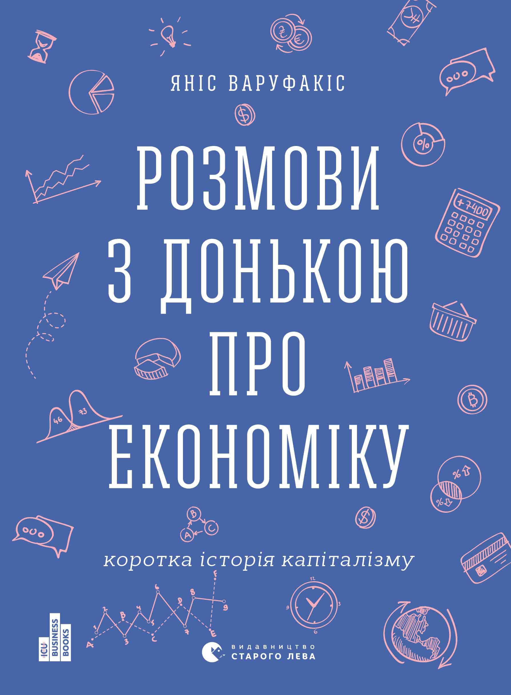 Яніс Варуфакіс Розмови з донькою про економіку