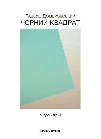 Тадеуш Домбровський Чорний квадрат