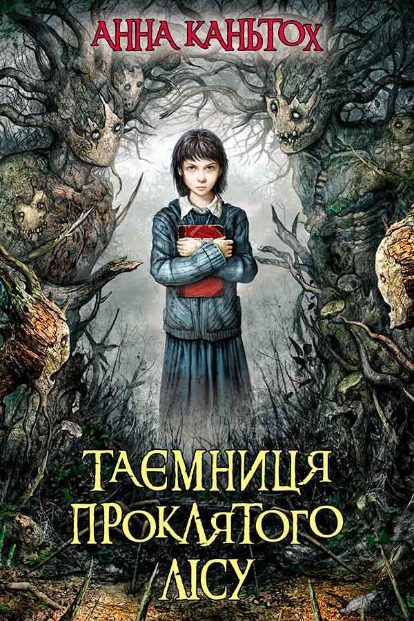 Анна Кантьох Таємниця проклятого лісу