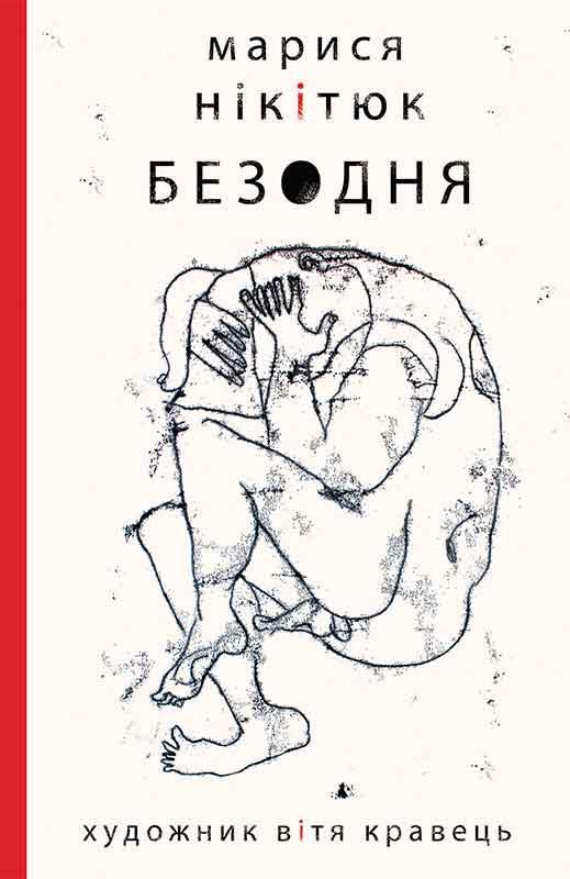 Марися Нікітюк Безодня