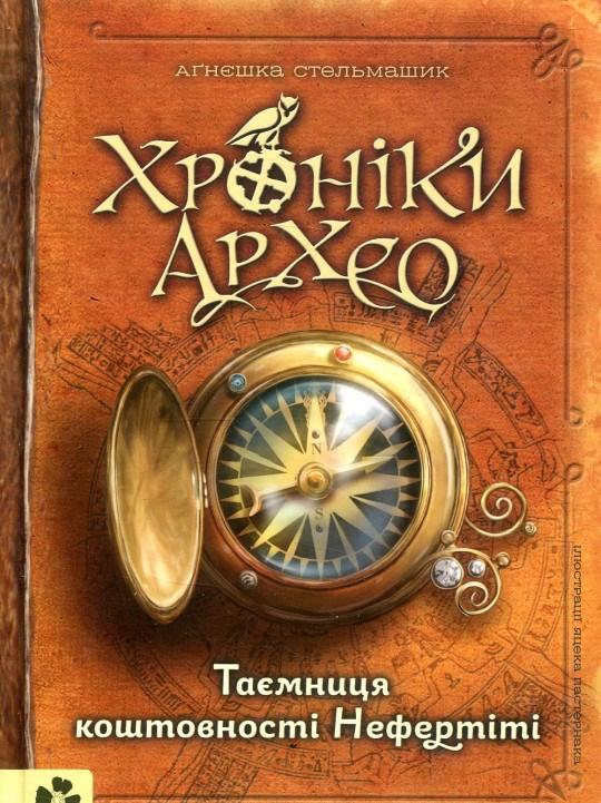 Аґнєшка Стельмашик Хроніки Архео. Книга 1. Таємниця коштовності Нефертіті
