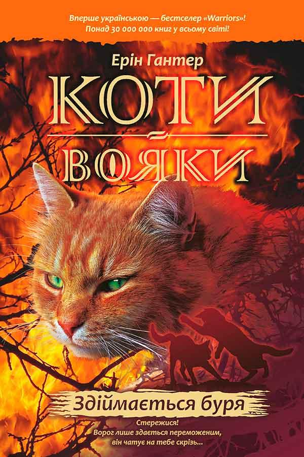 Ерін Гантер Коти-вояки. Пророцтва починаються. Книга 4. Здіймається буря