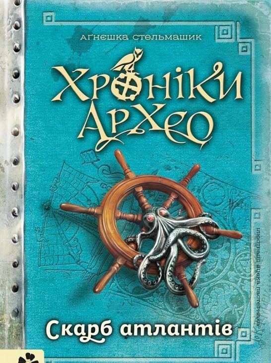 Аґнєшка Стельмашик Хроніки Архео. Книга 2. Скарб атлантів