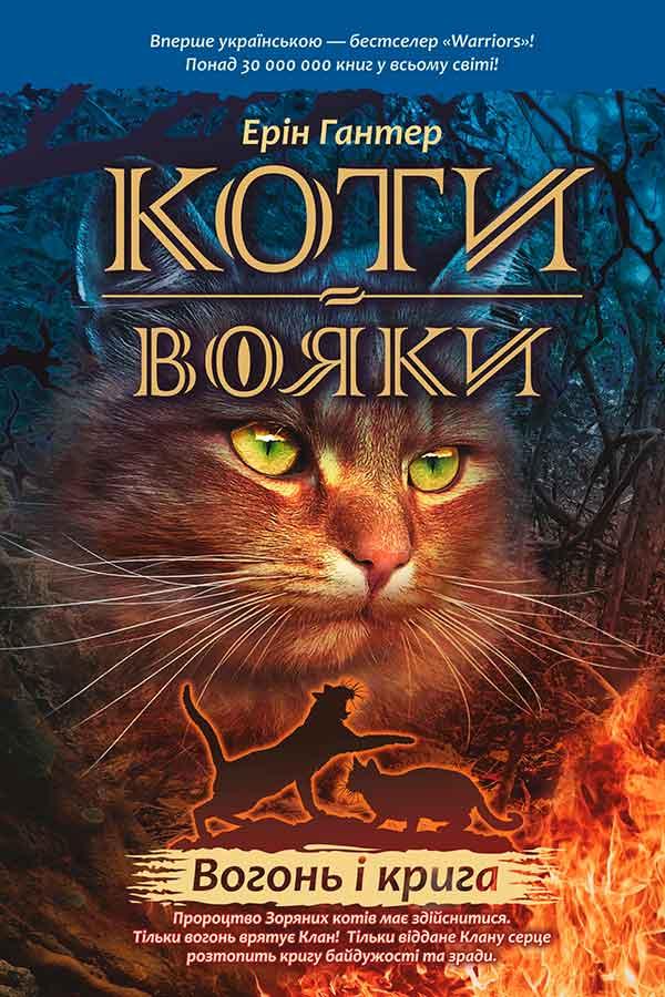 Ерін Гантер Коти-вояки. Пророцтва починаються. Книга 2. Вогонь і крига