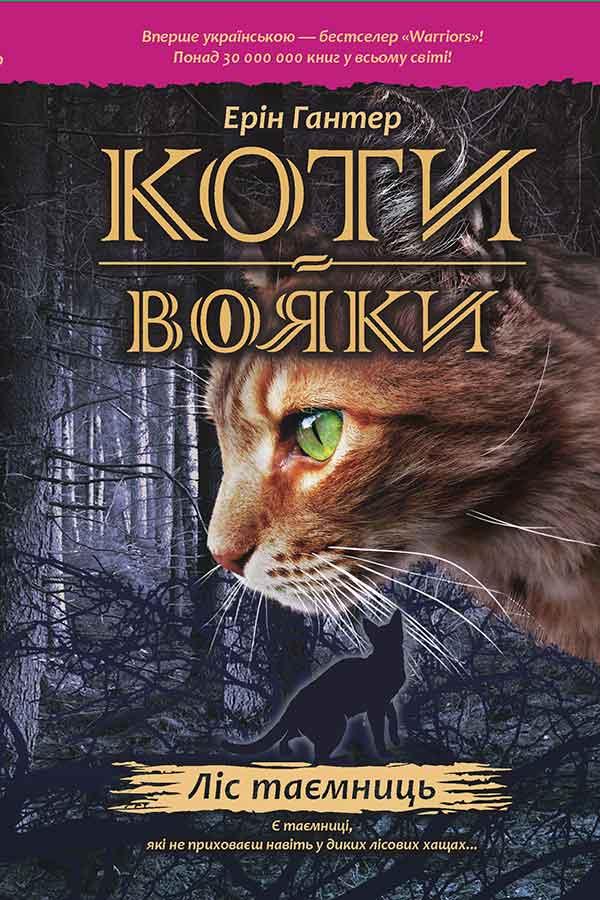 Ерін Гантер Коти-вояки. Пророцтва починаються. Книга 3. Ліс таємниць