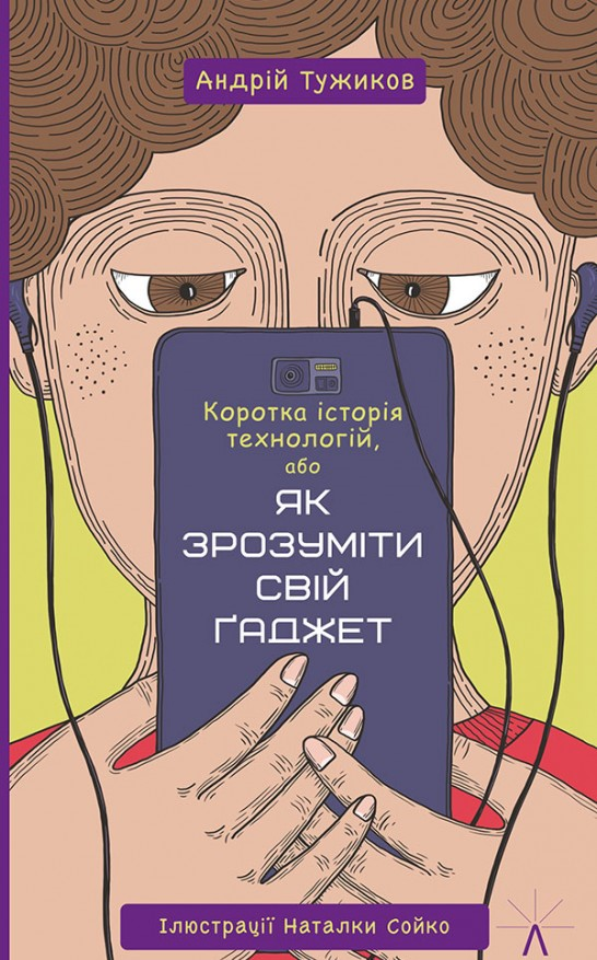 Андрій Тужиков Коротка історія технологій, або Як зрозуміти свій ґаджет